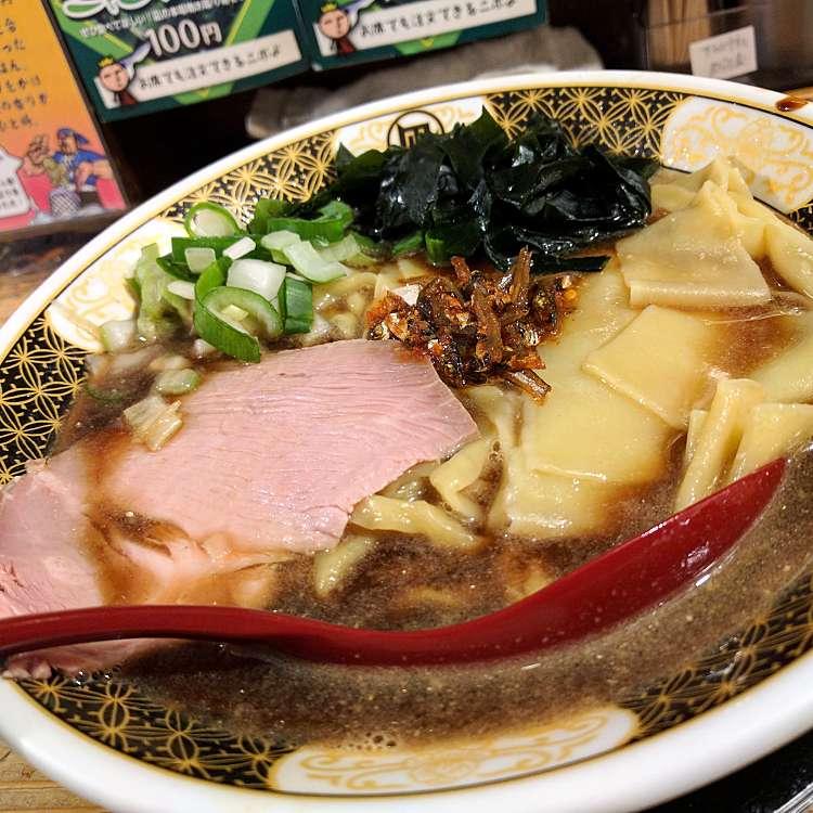 ユーザーが投稿したすごい煮干ラーメンの写真 - 実際訪問したユーザーが直接撮影して投稿した歌舞伎町ラーメン・つけ麺すごい煮干ラーメン凪 新宿ゴールデン街 本館の写真