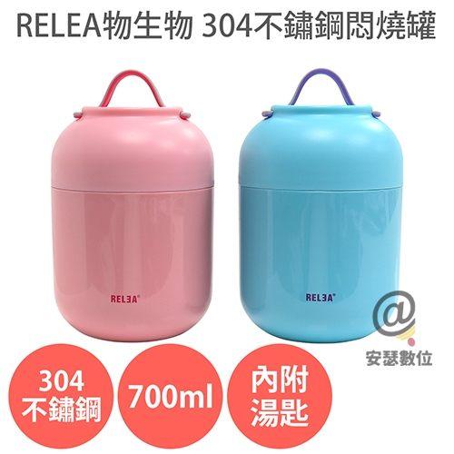 【平行輸入】RELEA 物生物 304 不鏽鋼 真空 悶燒罐【700ML 內附湯匙*1】悶燒杯 保溫杯 便當盒 飯盒