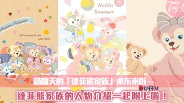 「達菲熊家族」桌布來啦~15張精選保證萌翻妳的心!