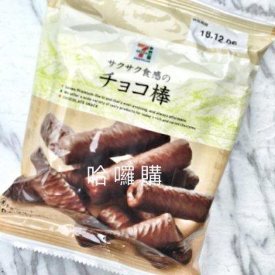 『哈囉購』現貨 日本境內 7-11限定 超人氣 巧克力棒 巧克力餅乾 黑巧克力威化棒 10入/包 另有黑糖酥棒