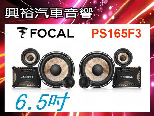 【FOCAL】PS165F3 6.5吋三音路分離喇叭*法國原裝正公司貨