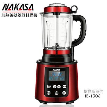 NAKASA仲佐 加熱破壁冷熱數位生機調理機 IB-1306