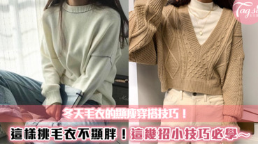 毛衣這樣挑才不會顯胖~冬天穿毛衣必學的顯瘦技巧!再也不怕穿毛衣胖嘟嘟啦~