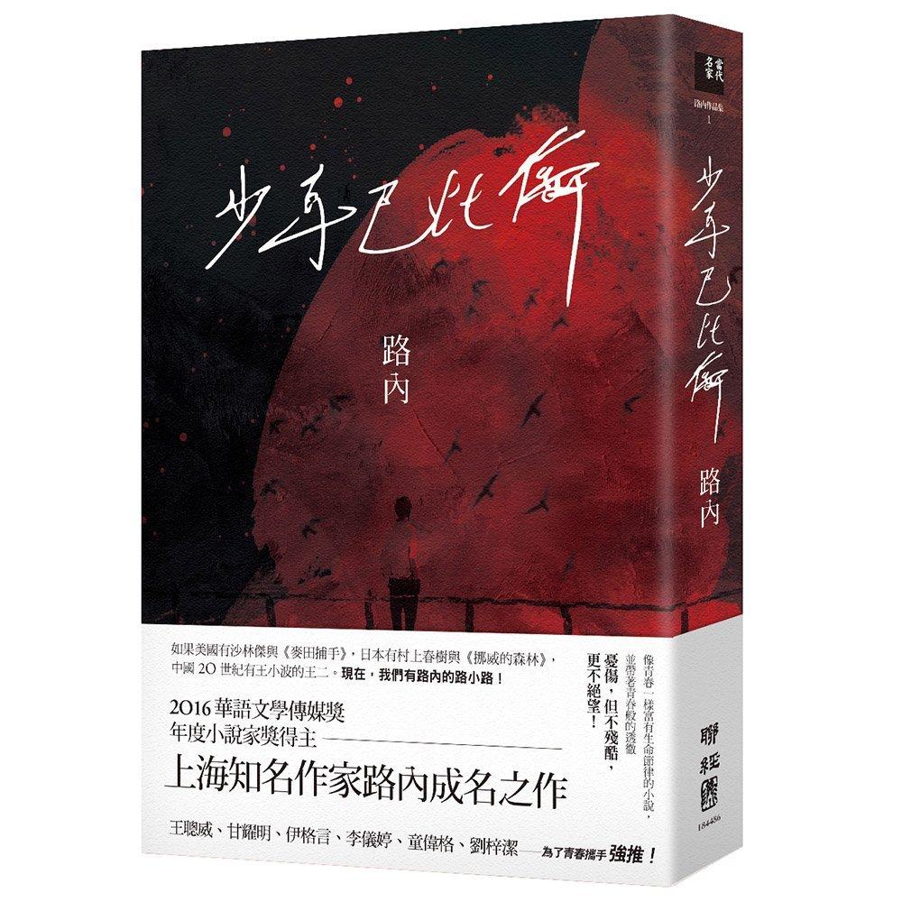 如果美國有沙林傑與《麥田捕手》,日本有村上春樹與《挪威的森林》, 中國20世紀有王小波的王二。現在,我們有路內的路小路! 2016華語文學傳媒獎年度小說獎得主,上海知名作家路內成名之作