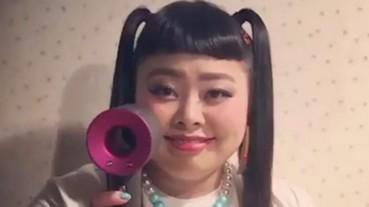 日本女諧星渡邊直美 超爆笑示範 Dyson 最新吹風機風有多強!
