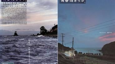 日本鐵路套票「青春 18」 宣傳海報實在太美!