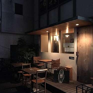 実際訪問したユーザーが直接撮影して投稿した宇田川町ビストロBistro Rojiuraの写真