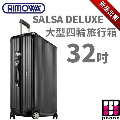 【TPHONE出租商店】RIMOWA行李箱出租 SALSA DELUXE 系列 32吋 大型四輪旅行箱(最新趨勢以租代買)