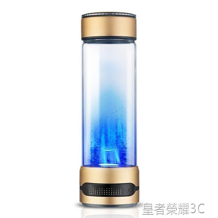 富氫杯 日本富氫水杯水素水杯水素杯充電便攜式高濃度養生玻璃水杯子 摩登生活
