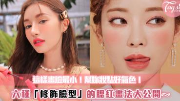 這樣畫臉最小!六種「修飾臉型」的腮紅畫法大公開~幫妳妝點好氣色!