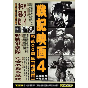 【停看聽音響唱片】【DVD】戰記映畫第四套(夏威夷、馬來半島海戰/熱血少女戀基地/野戰軍樂隊)