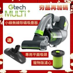 【結帳驚喜+加碼送寵物濾心】 英國 Gtech 小綠 Multi Plus 無線除蟎吸塵器 (庫)