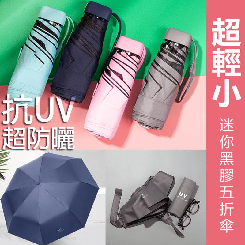 超輕量迷你黑膠五折雨傘,鋁製傘骨剛強牢固,不易變形折斷!黑膠塗層傘布,隔熱防曬。外型輕巧可愛,輕鬆放入包包,重量相當於一支手機,不增加負擔!新色上市,現有8款顏色任您挑選!