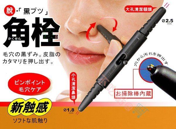 鼻頭天使粉刺棒 雙頭粉刺夾、圓弧粉刺夾、鼻頭痘痘、粉刺棒、黑頭小鼻、粉刺夾、清除粉刺