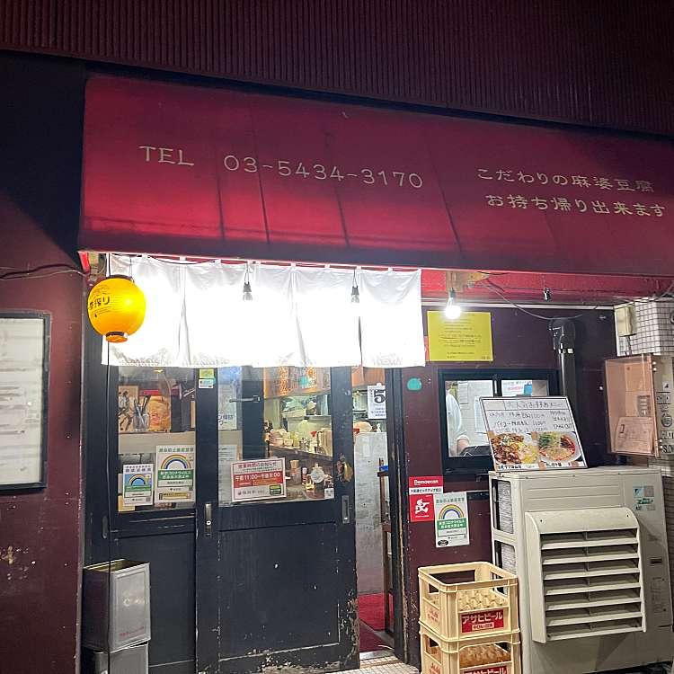 実際訪問したユーザーが直接撮影して投稿した下目黒中華料理陳麻家 目黒店の写真