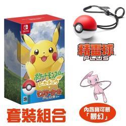 ◎▉ 支援動感操作,擲出精靈球捕捉寶可夢們 ◎▉ 追加第一次亮相的「全新寶可夢」 ◎品牌:Nintendo任天堂類型:RPG適用主機:NintendoSwitch產地:中國