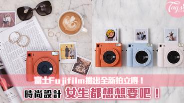 富士Fujifilm推出全新拍立得!時尚設計,女生都想想要吧!超強功能,愛拍照一定要收!