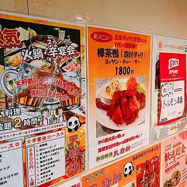 四川料理 天府舫のundefinedに実際訪問訪問したユーザーunknownさんが新しく投稿した新着口コミの写真