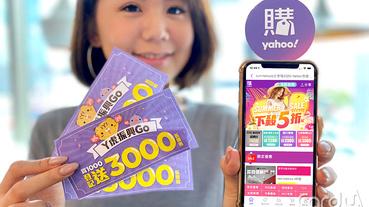 網購平台也搶振興財 Yahoo奇摩送折價禮包
