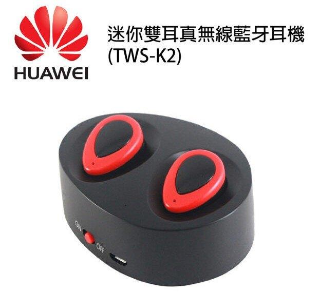 【華為HUAWEI】 迷你雙耳 無線藍牙耳機 黑色 ⧓ 好買網。手機與通訊人氣店家好買網的有最棒的商品。快到日本NO.1的Rakuten樂天市場的安全環境中盡情網路購物,使用樂天信用卡選購優惠更划算!