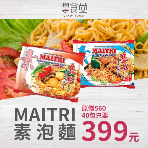 【豐食堂商城】印尼 MAITRI 素泡麵 / 素食乾撈麵 / 良心快熟麵 超商限制一箱40入