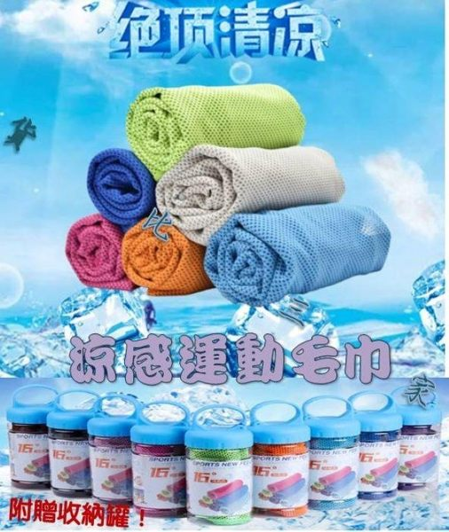 涼感罐裝運動毛巾 透氣 夏暑 急速 冰帶n多用途 77*26 防曬 雙色 親子 防暑 健身房 瑜珈