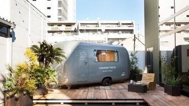 【日遊】露營在東京 享受新住宿體驗的Caravan Tokyo