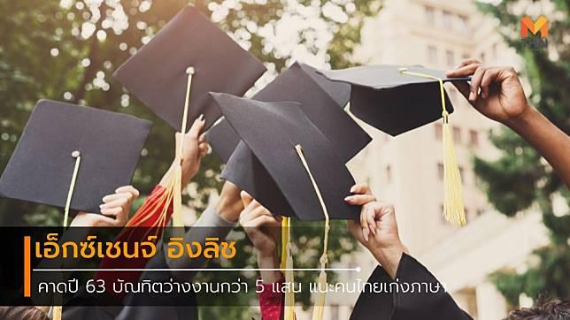 เอ็กซ์เชนจ์ อิงลิช คาดปี 63 บัณทิตว่างงานกว่า 5 แสน แนะคนไทยเก่งภาษาเรียนทักษะใหม่