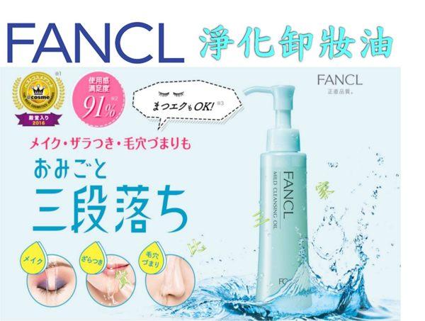 FANCL 芳珂 淨化卸妝油 豐潤 淨嫩 光潤 潔面 保濕 控油 清爽 去除彩妝 深層 髒污 油膩 刺激 洗臉