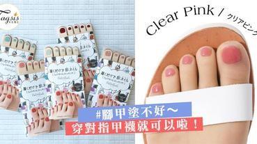 去日本必買搞怪手信!指甲永遠塗不好沒所謂,穿上5指襪就幫你打造美美雙腳~