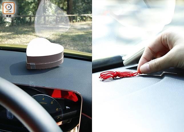 在司機位右前方擺放紅線或心型物件,有助催旺桃花運。