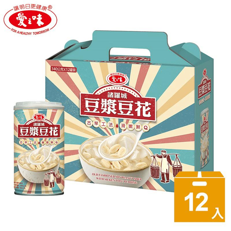 【愛之味】嘉義豆漿豆花禮盒(340g,12入) 甜湯點心/宵夜早餐/無基改豆漿