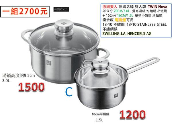德國雙人牌 ZWILLING Novan20公分/3公升湯鍋 雙耳湯鍋n16公分/1.5公升單柄鍋