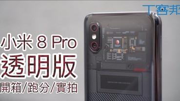 【影音】 小米 8 Pro 透明版開箱啦!跑分、拍照、指紋解鎖全都試!