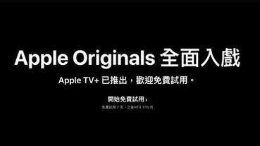 Apple TV+ 正式上線!台灣用戶一人不到 30 元 Apple Music 學生免費看