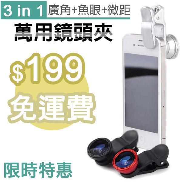 三合一手機鏡頭 ( 廣角 / 微距 / 魚眼 ) 平板 通用型夾式鏡頭 特效鏡頭 外接鏡頭 廣角鏡