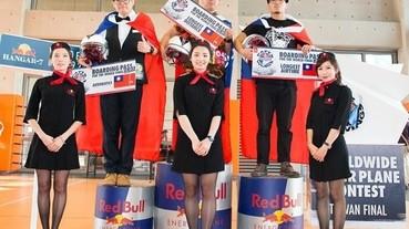 Red Bull Paper Wings 世界紙飛機大賽三項挑戰台灣冠軍出爐