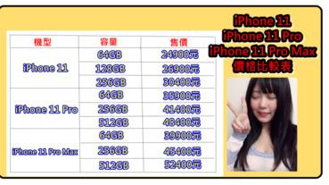 3C家電 Apple iPhone 11 新舊機降價綁約懶人包 iPhone 11方案 iPhone 11 pro方案 iPhone 11 pro max方案 iphone 11規格