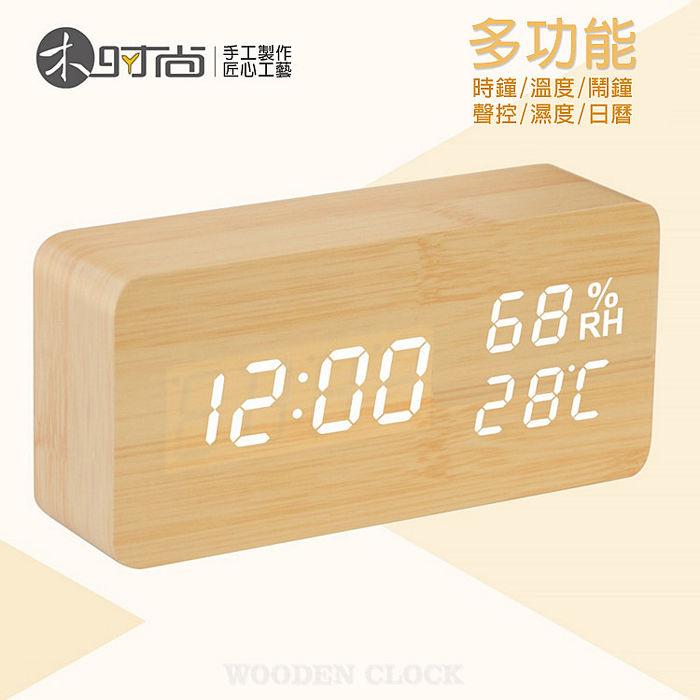 多功能木紋時鐘/聲控鬧鐘 LED顯示 溫度/濕度/萬年曆 (竹木色)(開學特賣)