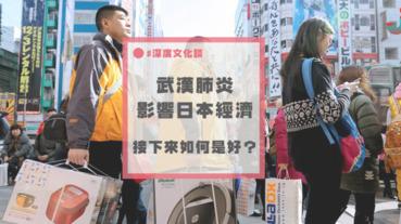 武漢肺炎延燒,觀光客大幅銳減,日本經濟恐衝擊更深。
