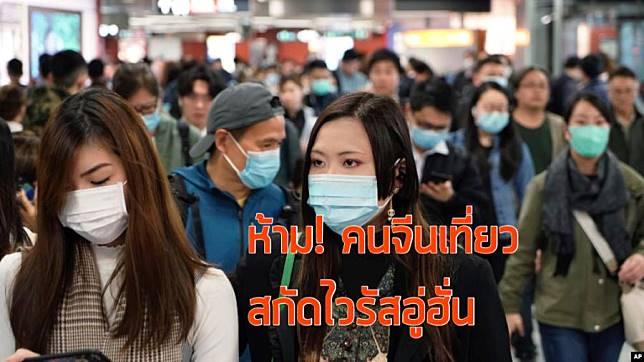 สั่งห้าม! คนจีนเที่ยวทั่วโลก หวังสกัด 'ไวรัสโคโรนา'