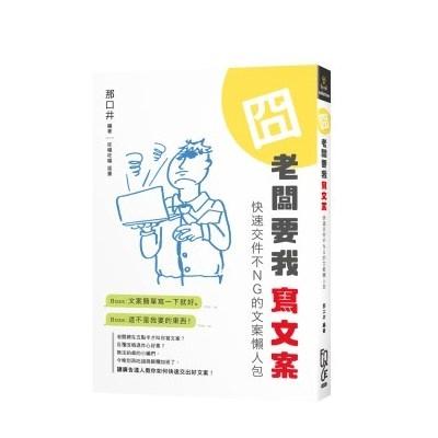 作者: 那口井 系列: FUN學Good Solution 出版社: FUN學 出版日期: 2018/07/31 ISBN: 9789862958469 文案犀不犀利,老闆說了算。 今天幾點下班,你看