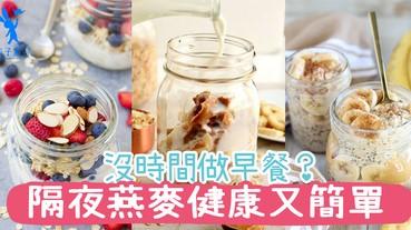 輕鬆吃個早餐,隔夜燕麥健康又簡單!