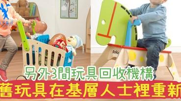 大掃除!玩具還能用的,扔掉又覺得好浪費!另外3間香港玩具回收機構