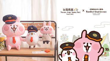 卡娜赫拉聯名高鐵!化身成列車長的兔兔&P助,卡娜赫拉粉絲絕對不能錯過台灣高鐵的聯名~