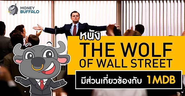 """หนัง The Wolf of Wallstreet มีส่วนเกี่ยวข้องกับ """"1MDB"""""""