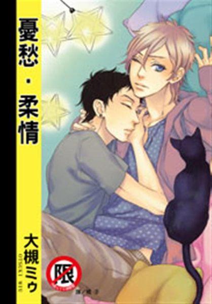 出版日期:2010-09-21 作者:大槻ミゥ