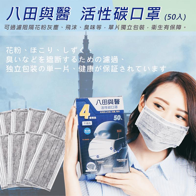 高碳台灣製活性碳口罩,限時破盤再打82折!