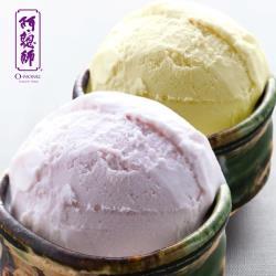 [阿聰師]大甲芋頭冰/金黃鳳梨冰(任選10入 x1盒)
