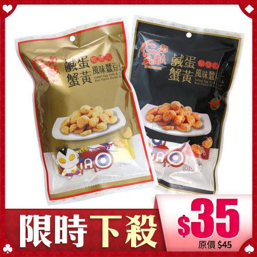 仁者無敵 鹹蛋蟹黃蠶豆仁 60g【BG Shop】 2款供選/下酒菜